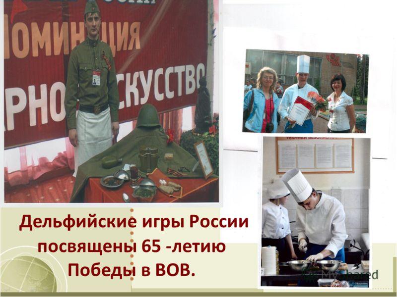 Дельфийские игры России посвящены 65 -летию Победы в ВОВ.