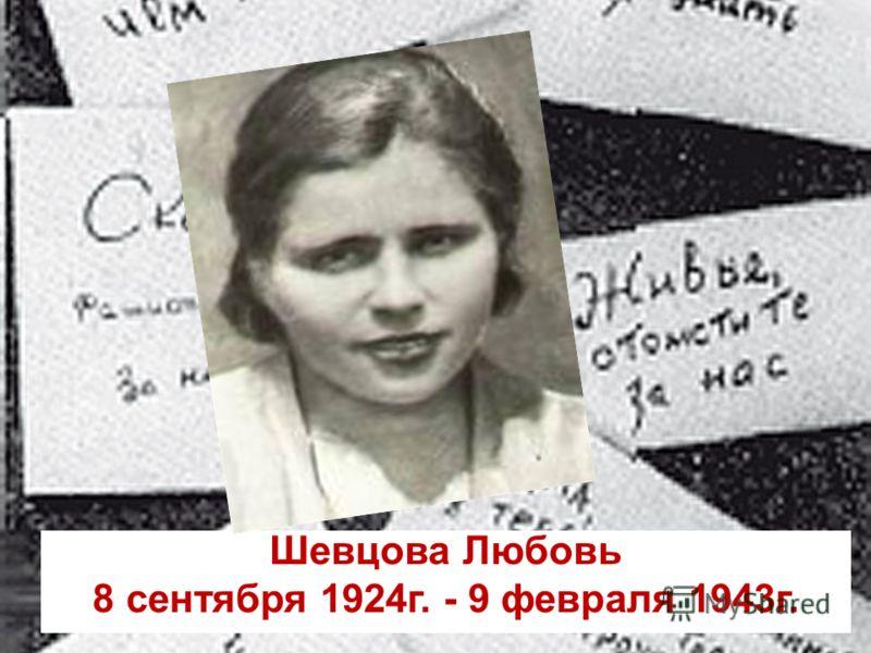 Шевцова Любовь 8 сентября 1924г. - 9 февраля 1943г.
