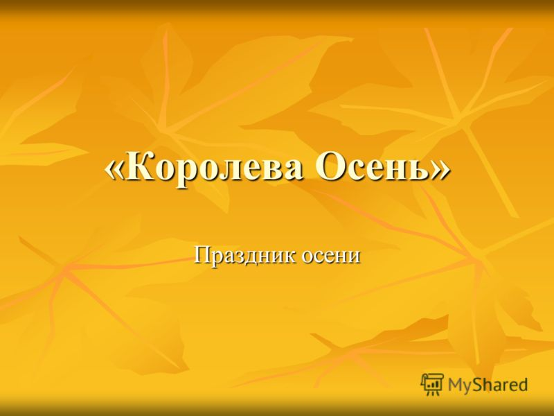 «Королева Осень» Праздник осени