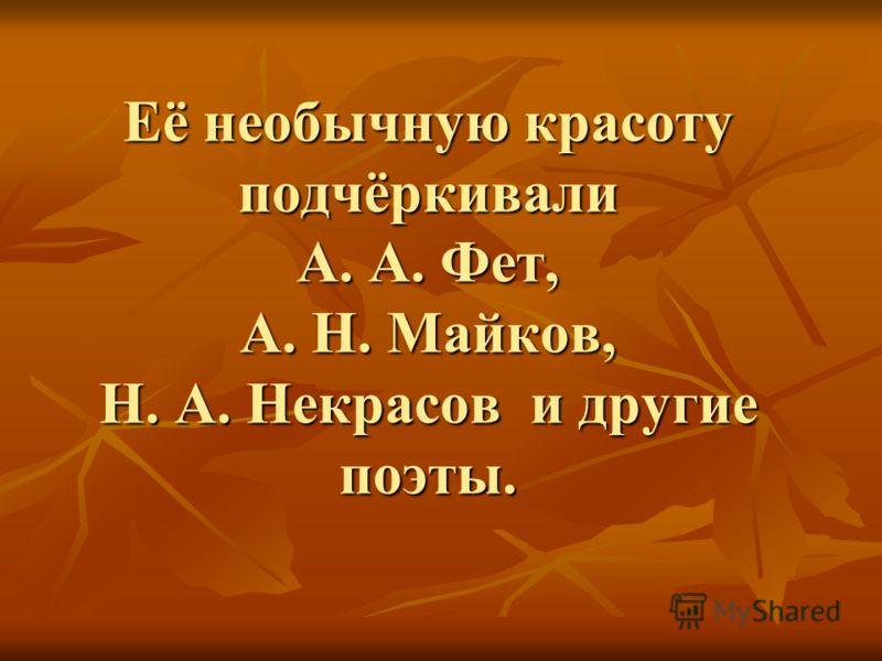 Её необычную красоту подчёркивали А. А. Фет, А. Н. Майков, Н. А. Некрасов и другие поэты.