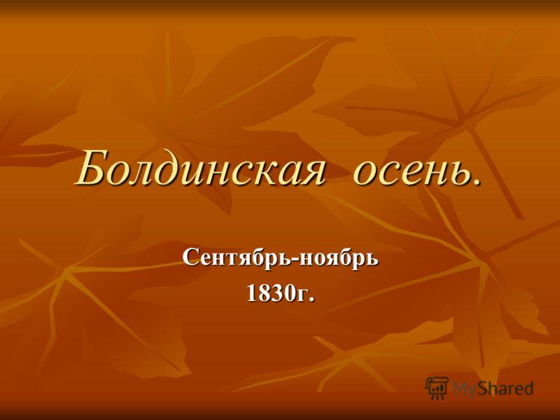 Болдинская осень. Сентябрь-ноябрь1830г.