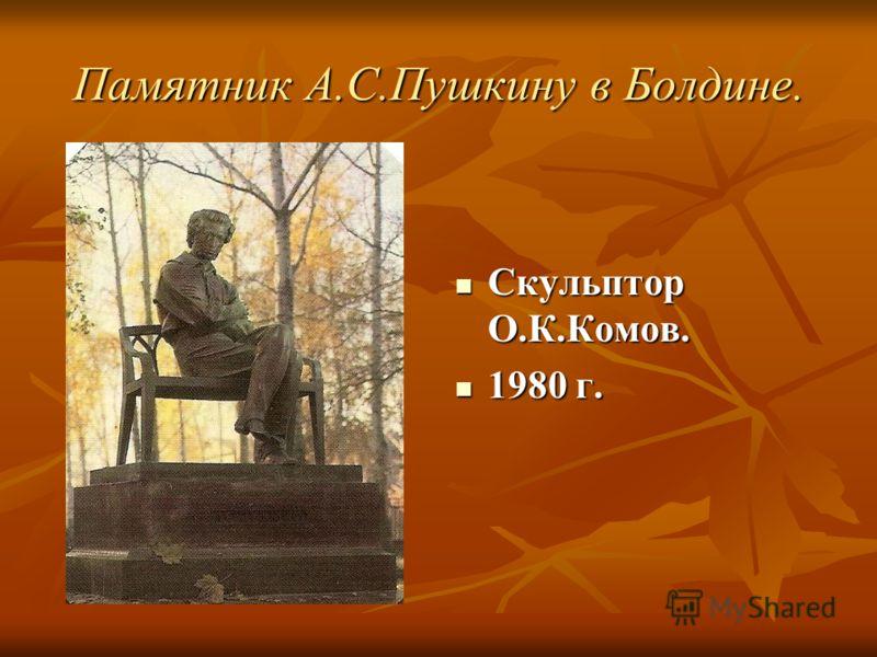 Памятник А.С.Пушкину в Болдине. Скульптор О.К.Комов. Скульптор О.К.Комов. 1980 г. 1980 г.