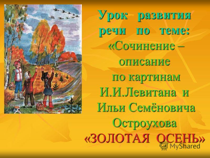 Золотая осень скачать бесплатно и