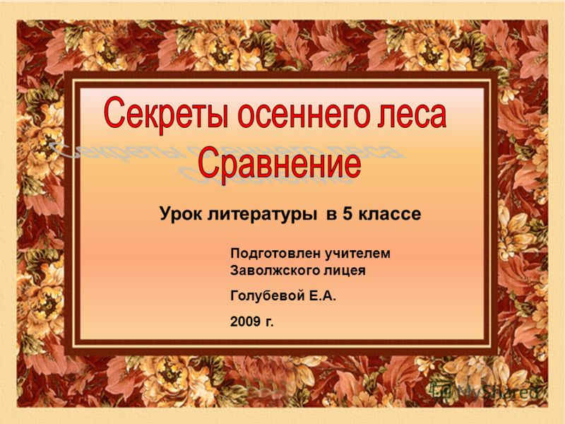 Подготовлен учителем Заволжского лицея Голубевой Е.А. 2009 г. Урок литературы в 5 классе
