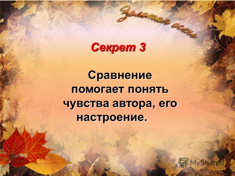 Сравнение Сравнение помогает понять помогает понять чувства автора, его настроение. чувства автора, его настроение. Секрет 3