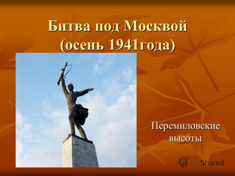 Битва под Москвой (осень 1941года) Перемиловские высоты