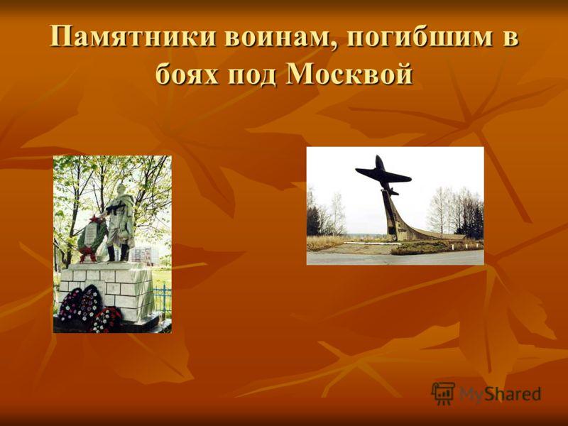 Памятники воинам, погибшим в боях под Москвой