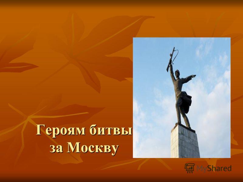 Героям битвы за Москву