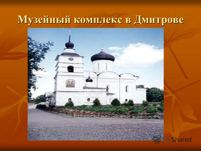 Музейный комплекс в Дмитрове