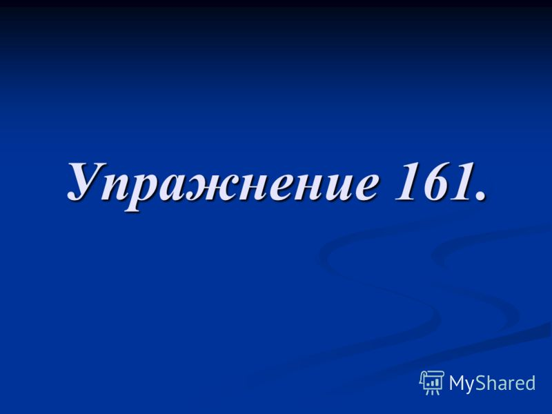 Упражнение 161.