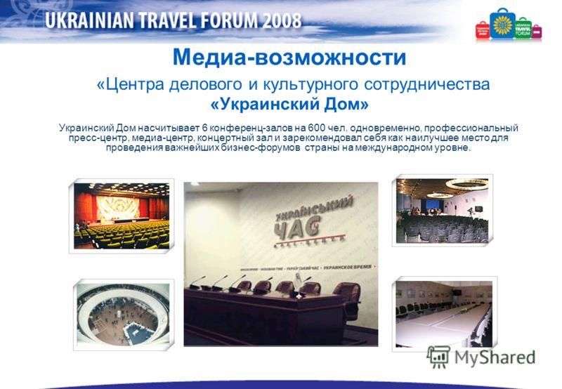 Медиа-возможности «Центра делового и культурного сотрудничества «Украинский Дом» Украинский Дом насчитывает 6 конференц-залов на 600 чел. одновременно, профессиональный пресс-центр, медиа-центр, концертный зал и зарекомендовал себя как наилучшее мест