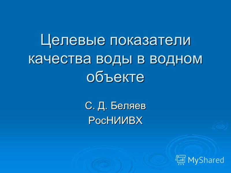 Целевые показатели качества воды в водном объекте С. Д. Беляев РосНИИВХ