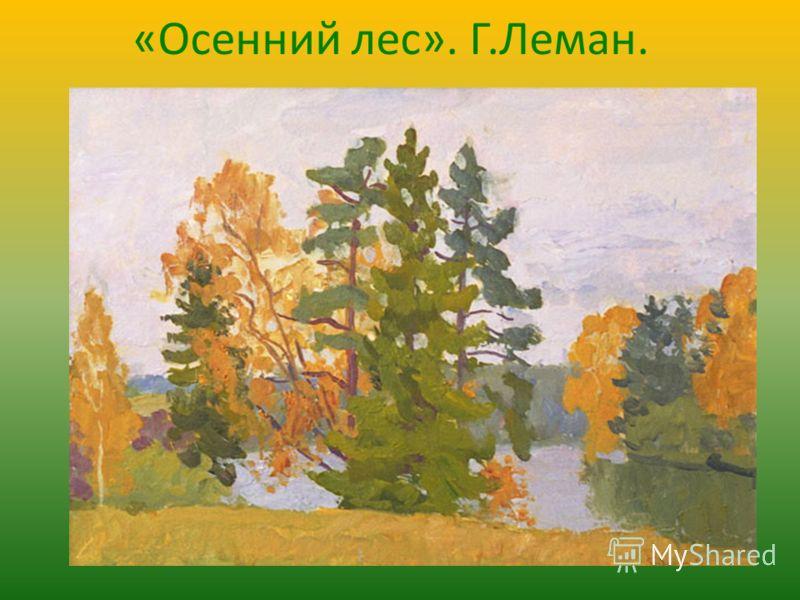«Осенний лес». Г.Леман.