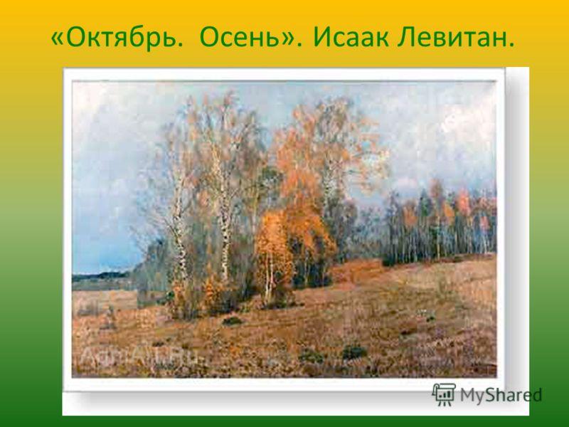 «Октябрь. Осень». Исаак Левитан.