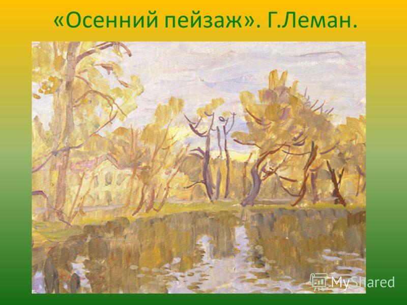 «Осенний пейзаж». Г.Леман.
