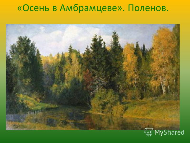 «Осень в Амбрамцеве». Поленов.
