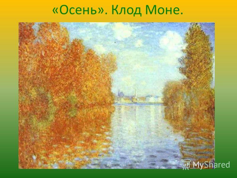 «Осень». Клод Моне.