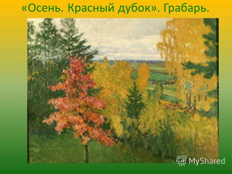 «Осень. Красный дубок». Грабарь.