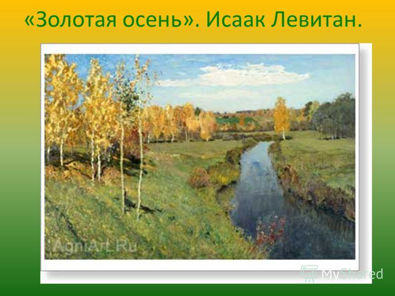 «Золотая осень». Исаак Левитан.