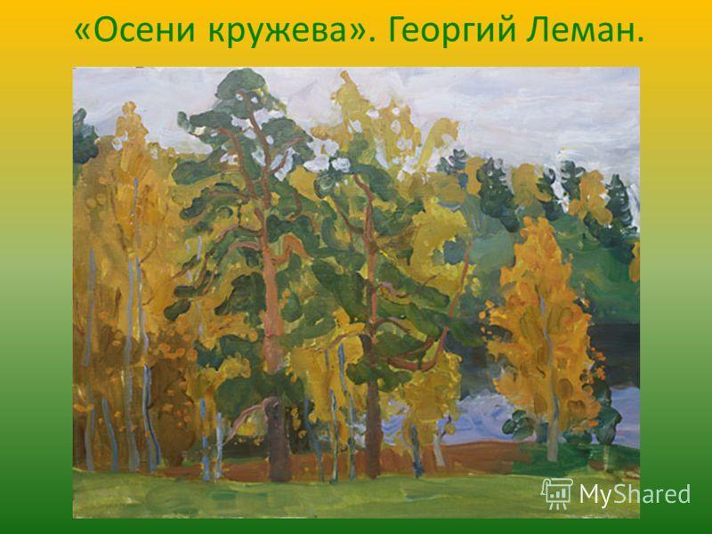 «Осени кружева». Георгий Леман.