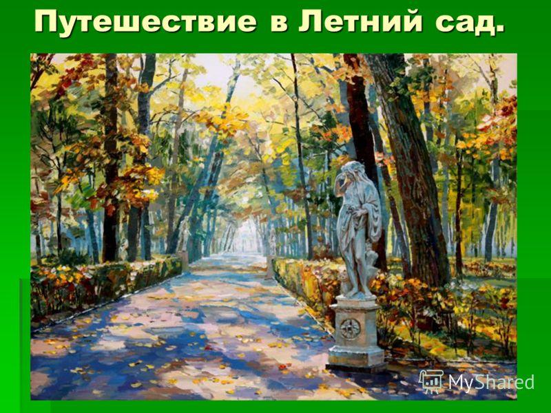 Путешествие в Летний сад.