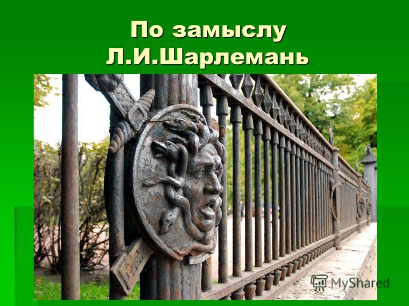 По замыслу Л.И.Шарлемань