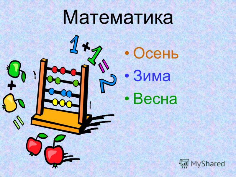 Математика Осень Зима Весна
