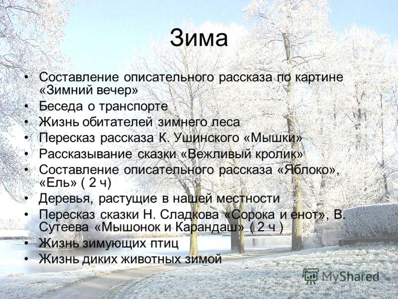 Презентация на тему Тематическое планирование в подготовительной  5 Зима Составление описательного