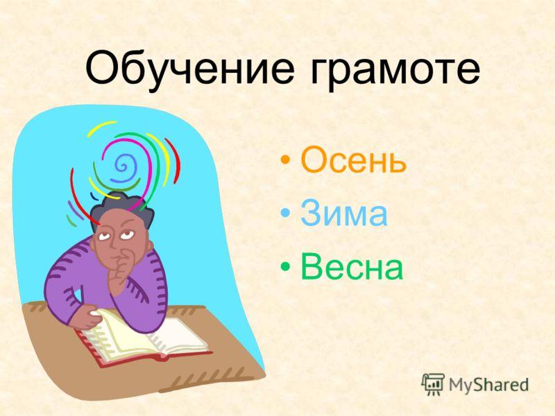 Презентация на тему Тематическое планирование в подготовительной  7 Обучение грамоте Осень Зима Весна