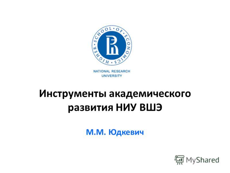 Инструменты академического развития НИУ ВШЭ М.М. Юдкевич