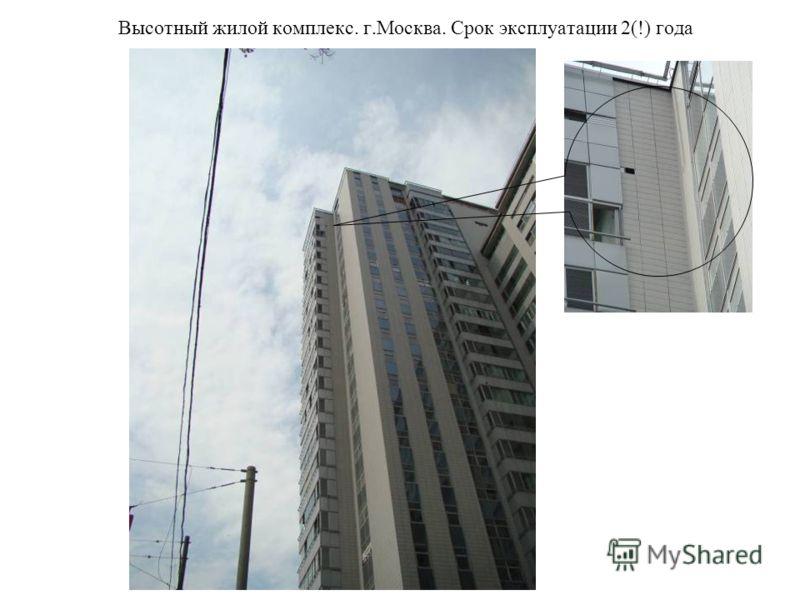 Высотный жилой комплекс. г.Москва. Срок эксплуатации 2(!) года