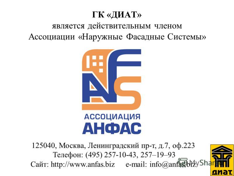 ГК «ДИАТ» является действительным членом Ассоциации «Наружные Фасадные Системы» 125040, Москва, Ленинградский пр-т, д.7, оф.223 Телефон: (495) 257-10-43, 257–19–93 Сайт: http://www.anfas.biz e-mail: info@anfas.biz