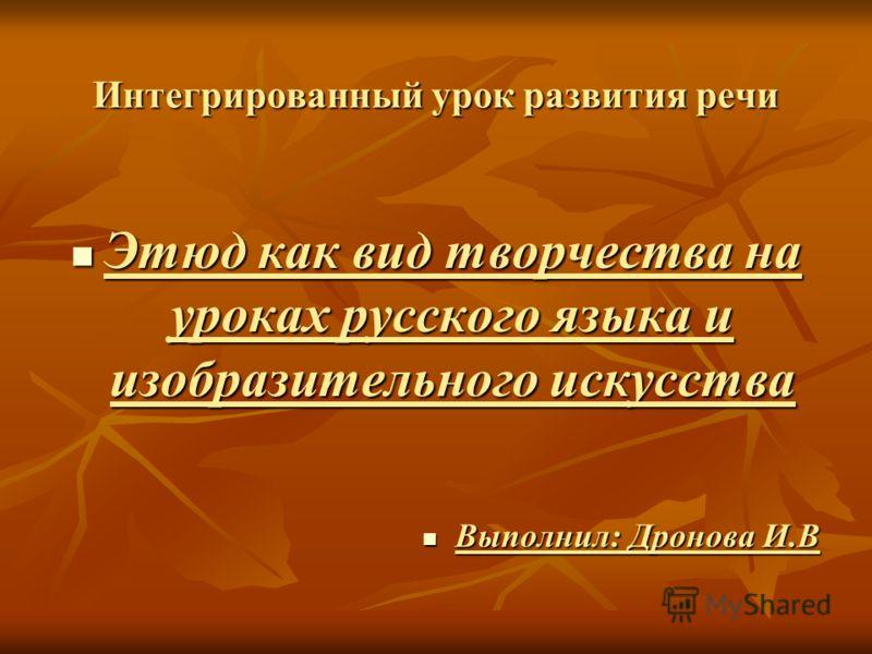 Творчества на уроках русского языка и
