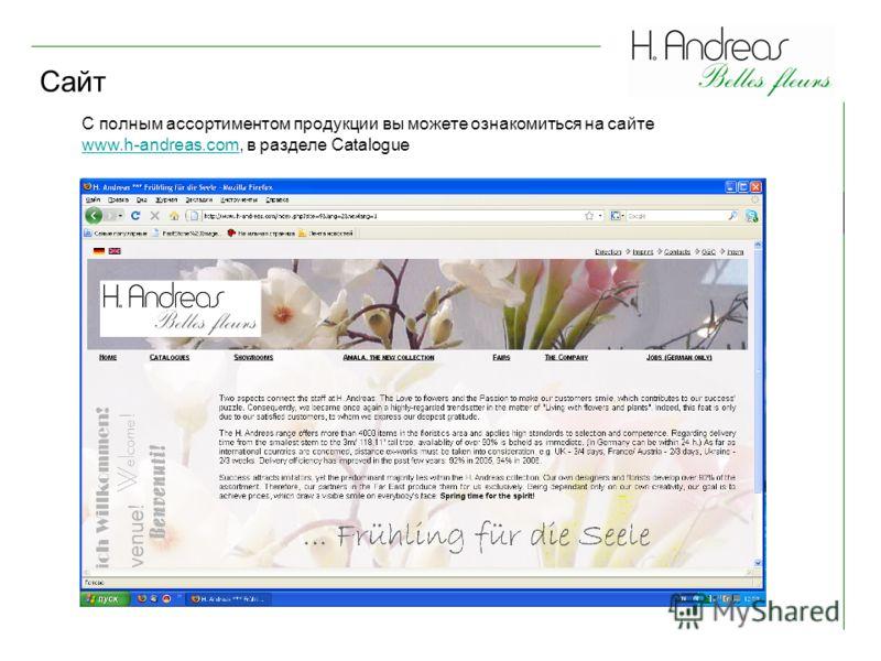 Сайт С полным ассортиментом продукции вы можете ознакомиться на сайте www.h-andreas.comwww.h-andreas.com, в разделе Catalogue