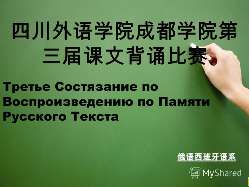 Третье Состязание по Воспроизведению по Памяти Русского Текста