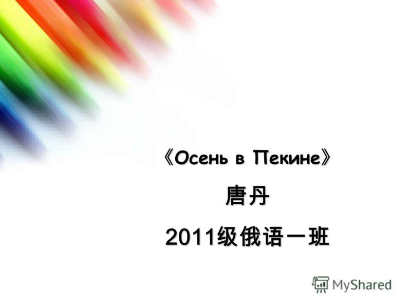 Осень в Пекине Осень в Пекине 2011 2011