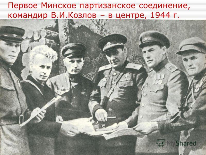 Первое Минское партизанское соединение, командир В.И.Козлов – в центре, 1944 г.