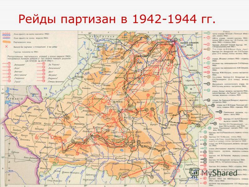 Рейды партизан в 1942-1944 гг.