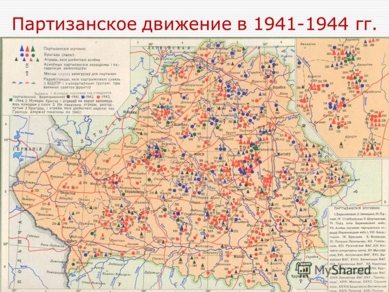 Партизанское движение в 1941-1944 гг.