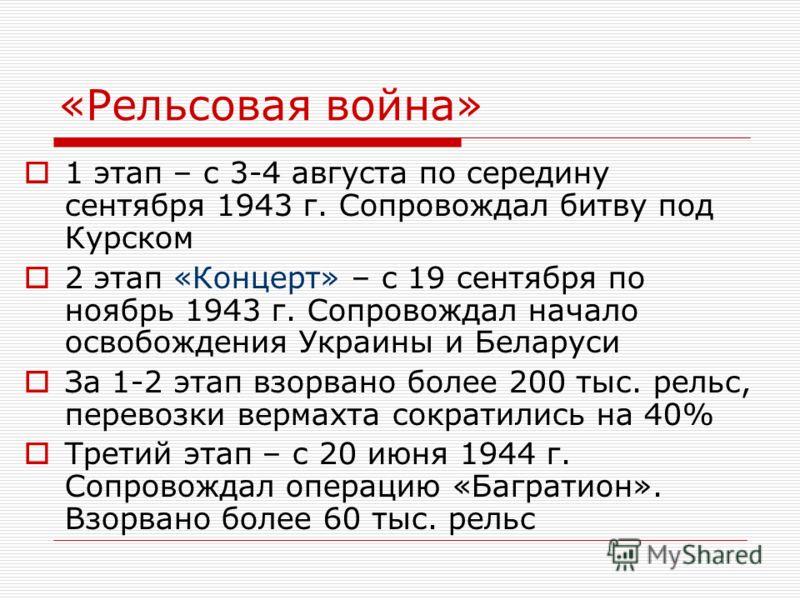 «Рельсовая война» 1 этап – с 3-4 августа по середину сентября 1943 г. Сопровождал битву под Курском 2 этап «Концерт» – с 19 сентября по ноябрь 1943 г. Сопровождал начало освобождения Украины и Беларуси За 1-2 этап взорвано более 200 тыс. рельс, перев