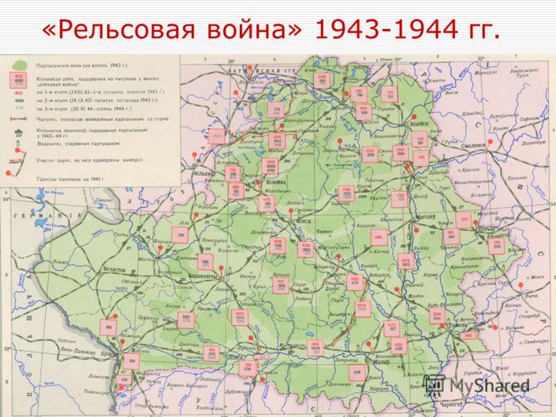 «Рельсовая война» 1943-1944 гг.
