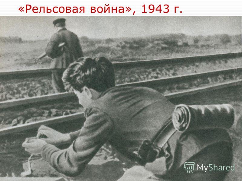 «Рельсовая война», 1943 г.