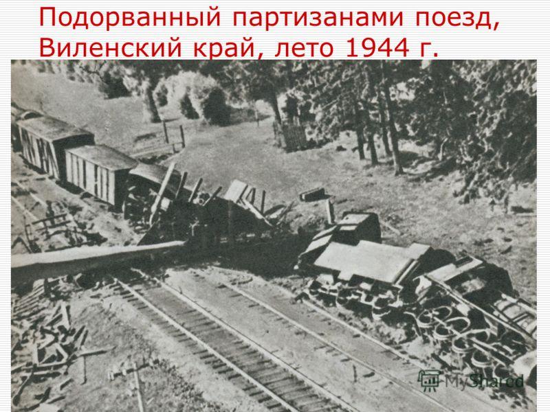 Подорванный партизанами поезд, Виленский край, лето 1944 г.