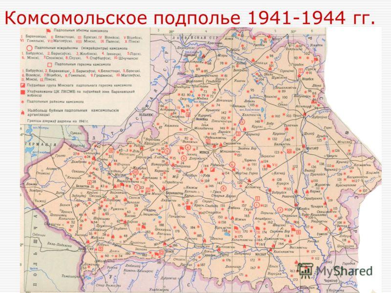 Комсомольское подполье 1941-1944 гг.