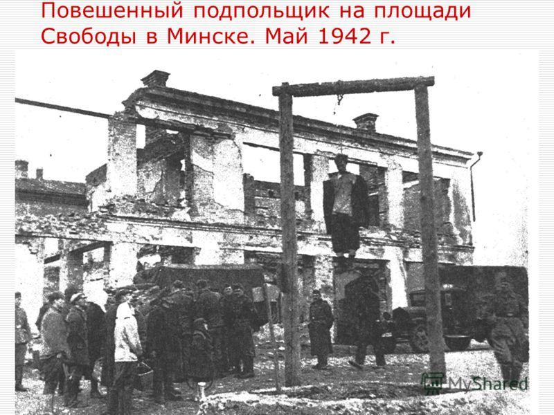 Повешенный подпольщик на площади Свободы в Минске. Май 1942 г.
