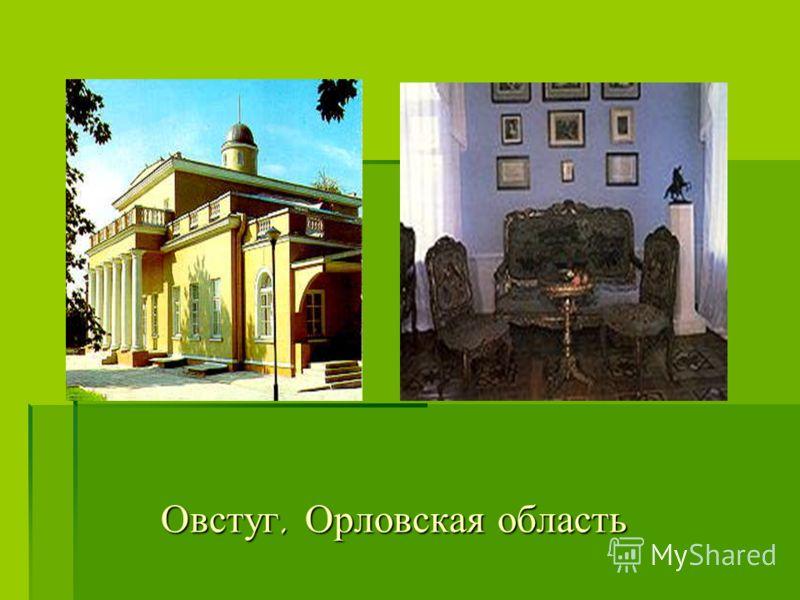 Овстуг, Орловская область Овстуг, Орловская область
