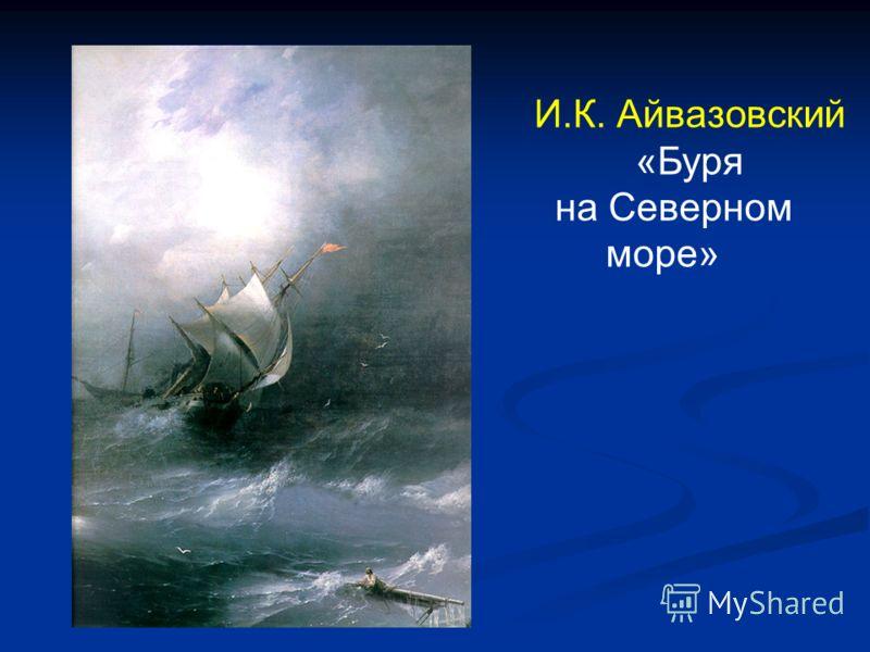 И.К. Айвазовский «Буря на Северном море»