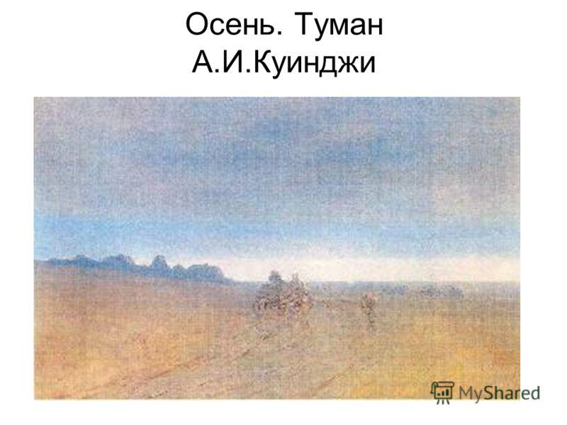 Осень. Туман А.И.Куинджи