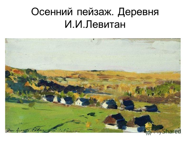 Осенний пейзаж. Деревня И.И.Левитан