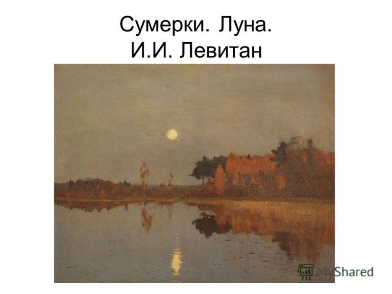 Сумерки. Луна. И.И. Левитан